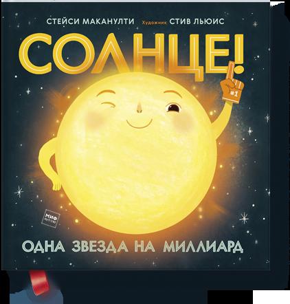 Солнце! Одна звезда на миллиард