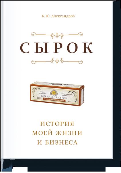 Сырок 16696. Борис Александров. ISBN: 978-5-00169-826-5