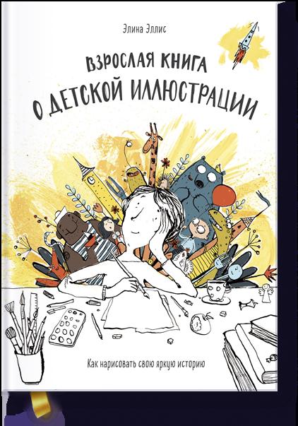 Взрослая книга о детской иллюстрации (Элина Эллис) — купить в МИФе