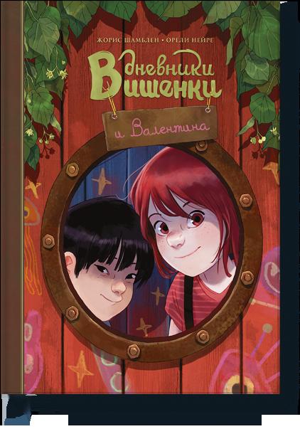 Дневники Вишенки и Валентина филонов павел дневники