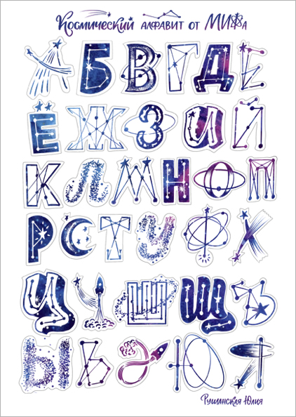 Космический алфавит от МИФа родина таня алфавит