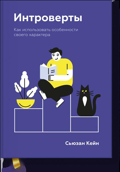Интроверты 4972. Сьюзан Кейн. ISBN: 978-5-00146-503-4