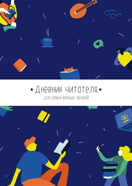 Дневник читателя от МИФа (синяя обложка)