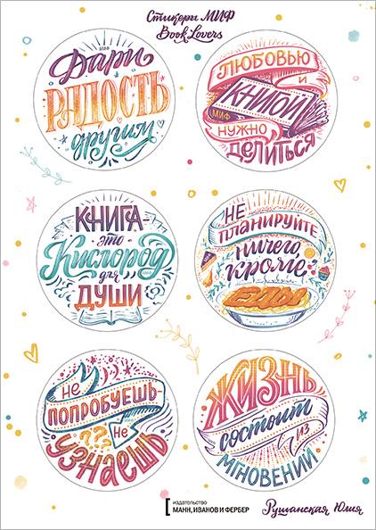 Стикеры МИФ Книги и любовь фото