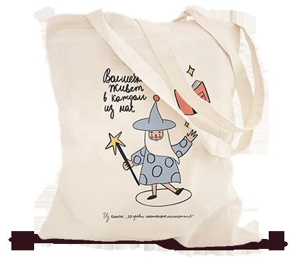 Купить Сумка МИФа для 4-7 книг «Быть волшебником», Екатерина Мазепо, 2019