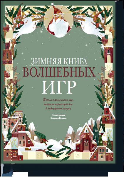 Зимняя книга волшебных игр