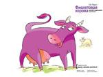 Фиолетовая корова